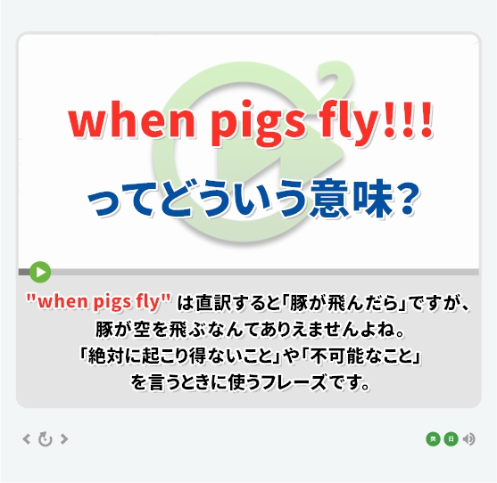『when pigs fly』ってどういう意味?
