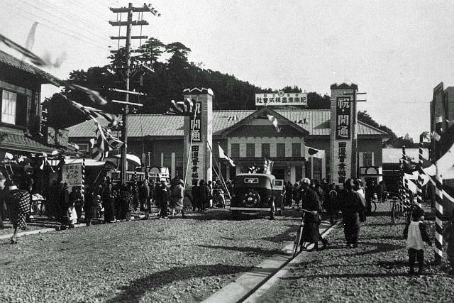 昭和7年(1932年)11月8日 田辺駅開業