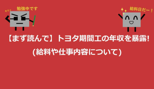 【まず読んで】トヨタ期間工の年収を暴露!(給料や仕事内容について)
