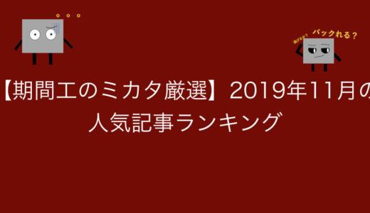 【期間工のミカタ厳選】2019年11月の人気記事ランキング