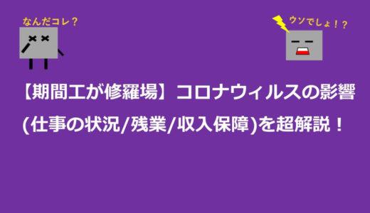 4/1更新【期間工が修羅場】コロナウィルスの影響(仕事の状況/残業/収入保障)を超解説!