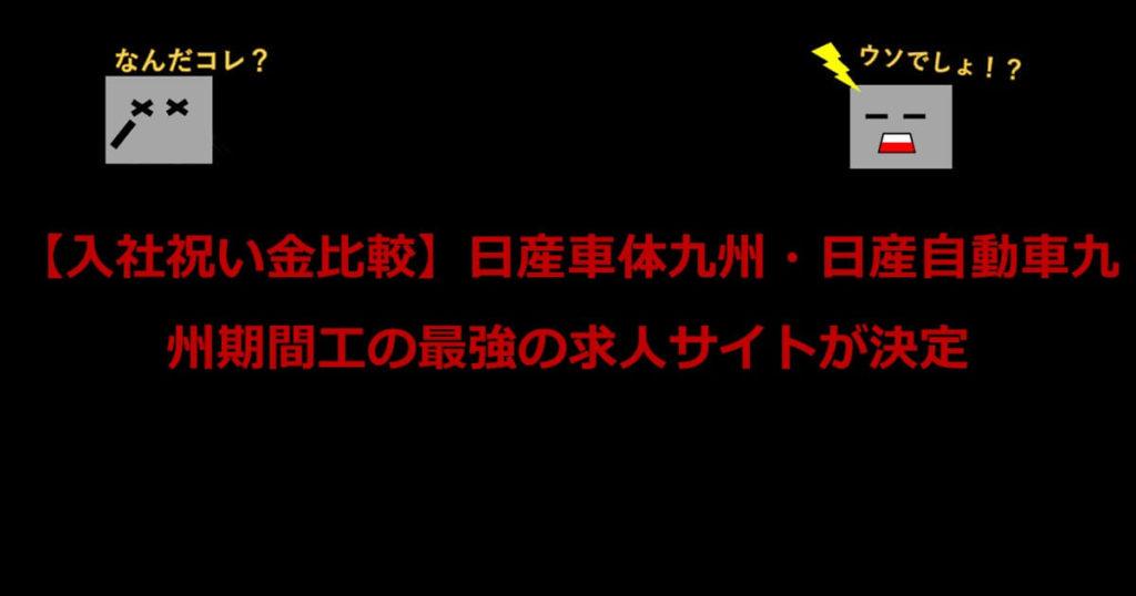 日産車体・自動車九州期間工の入社祝い金比較