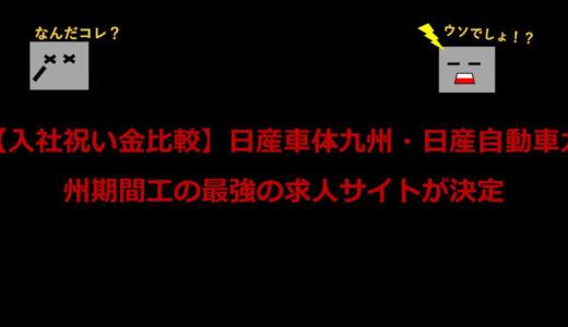 【入社祝い金比較】日産車体九州・日産自動車九州期間工の最強の求人サイトが決定