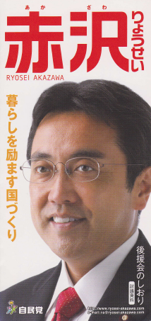 赤沢亮正の噂・評判