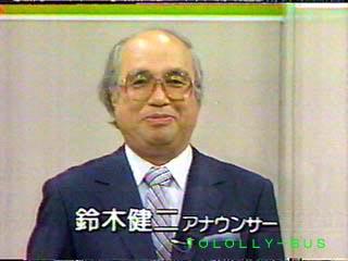 鈴木健二の「出演」の噂検証