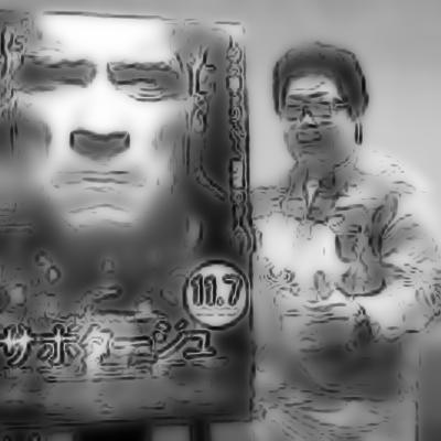 三郎 大友 龍