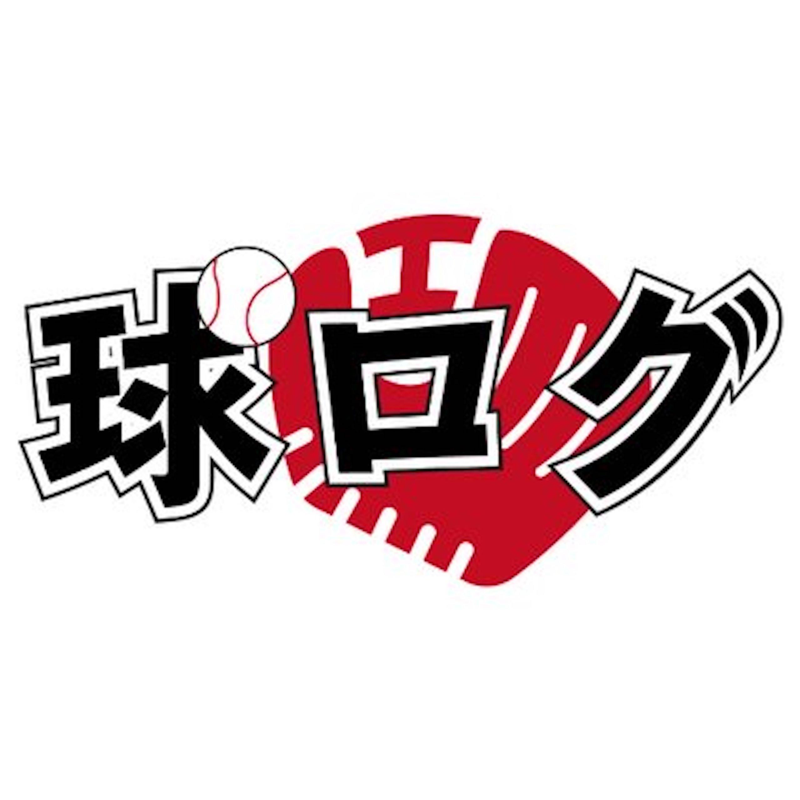 球ログスタジアム 平野逸平
