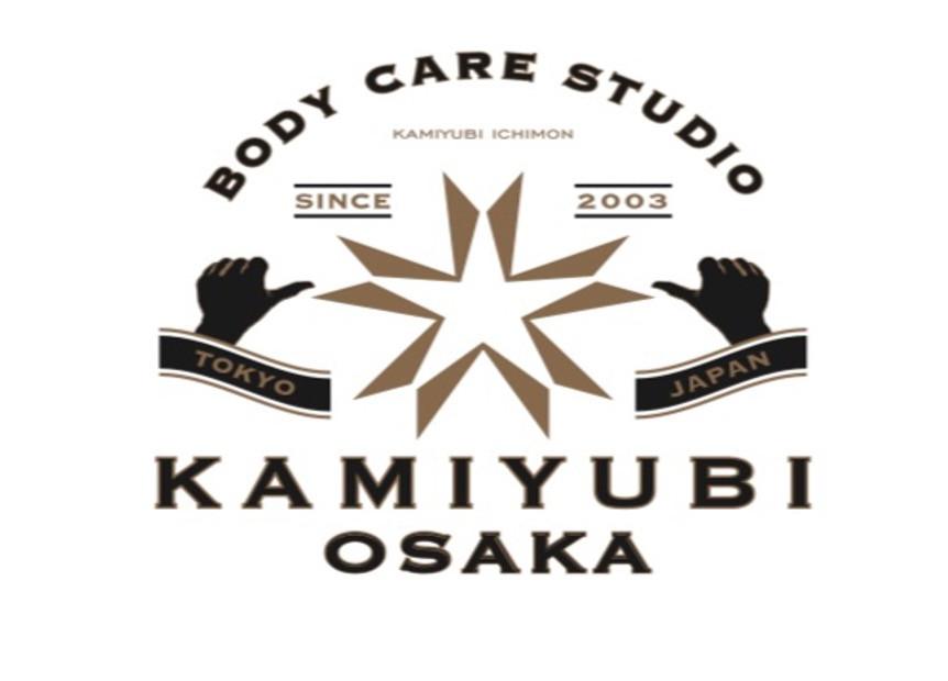 NPB選手が通う「KAMIYUBI 」の技術を体得できる!