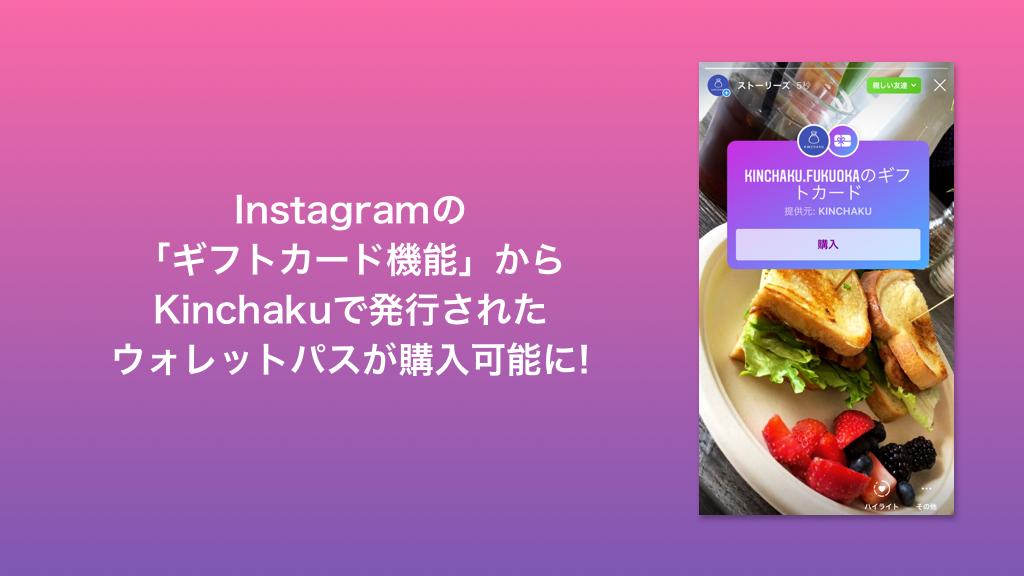 Instagramの「ギフトカード機能」との連携を開始しました!