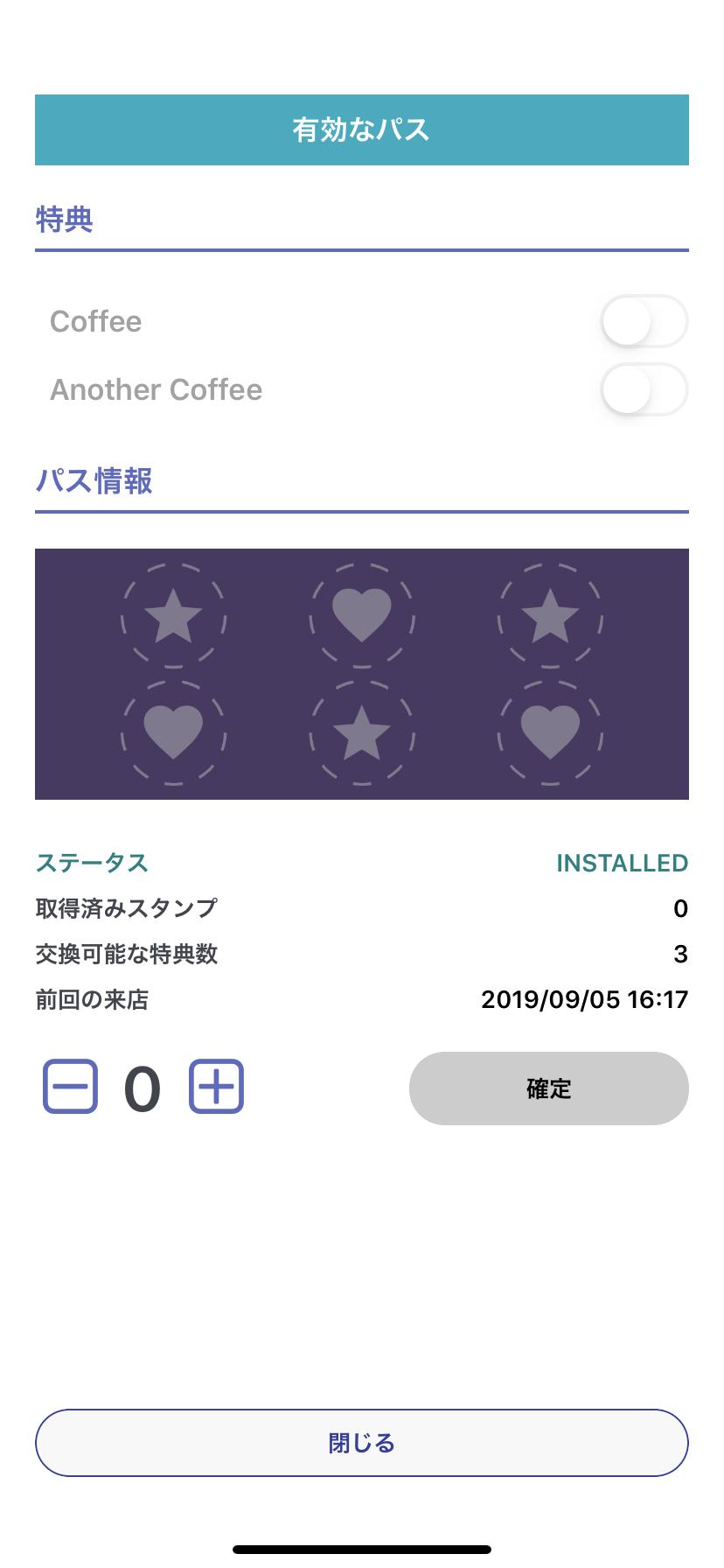 スマートフォンアプリ・ログイン画面