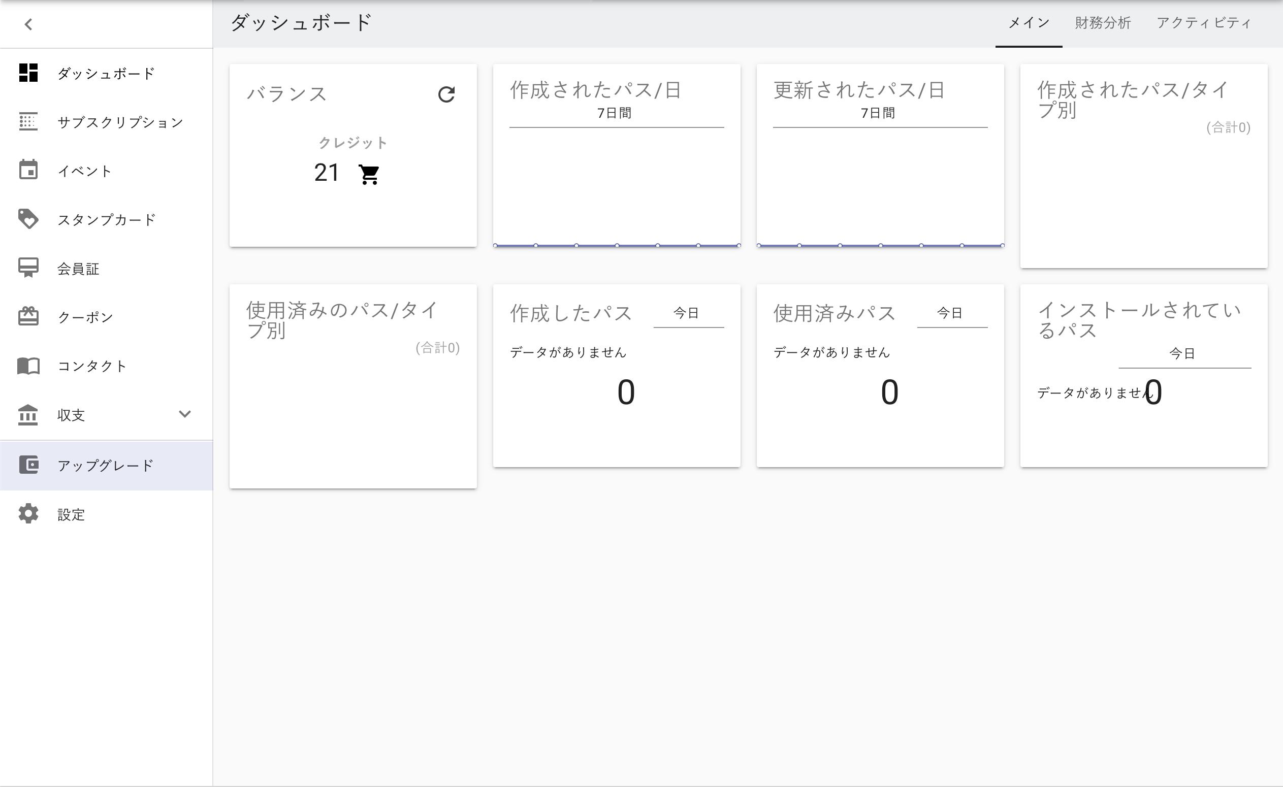 KINCHAKU、ワークスペース初期画面