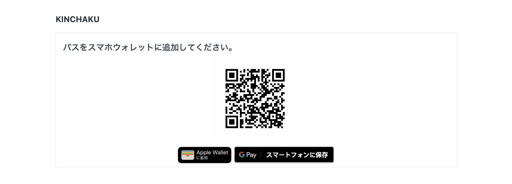 スタンプカードを入手用のページ