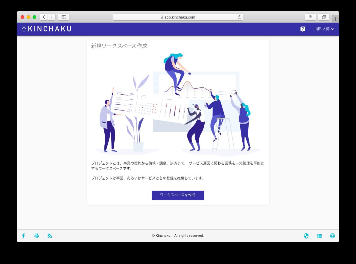 KINCHAKU、ワークスペース作成画面