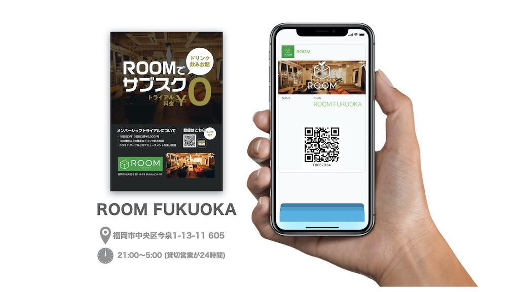 room-usecase