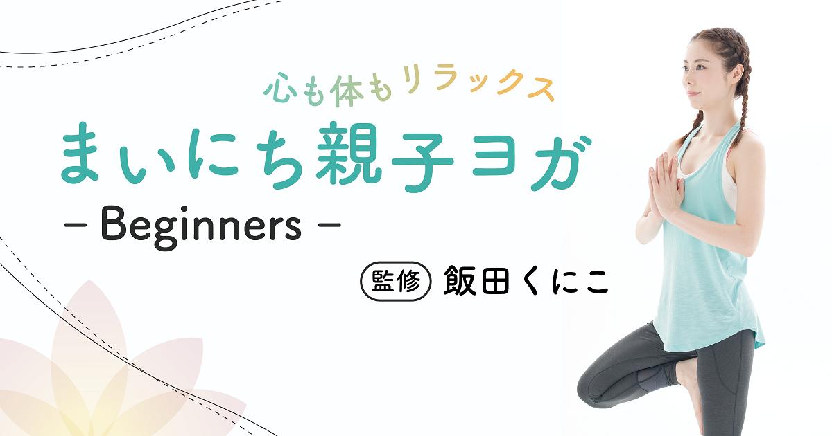 まいにち親子ヨガ-Beginners-【第3回 コブラのポーズ(ブジャンガーサナ)】背すじを伸ばすと気持ちいい!