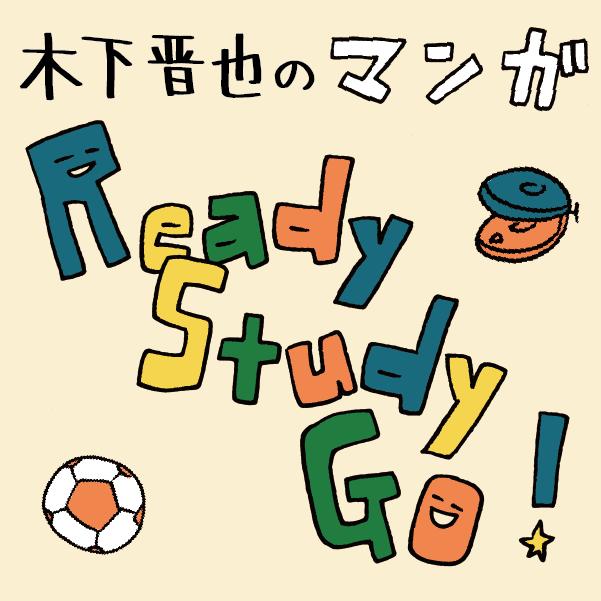 ゆるクス漫画家 木下晋也のマンガ Ready Study Go!第2回アイキャッチ