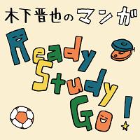 木下晋也のマンガ Ready Study Go!【第52回】アイキャッチ