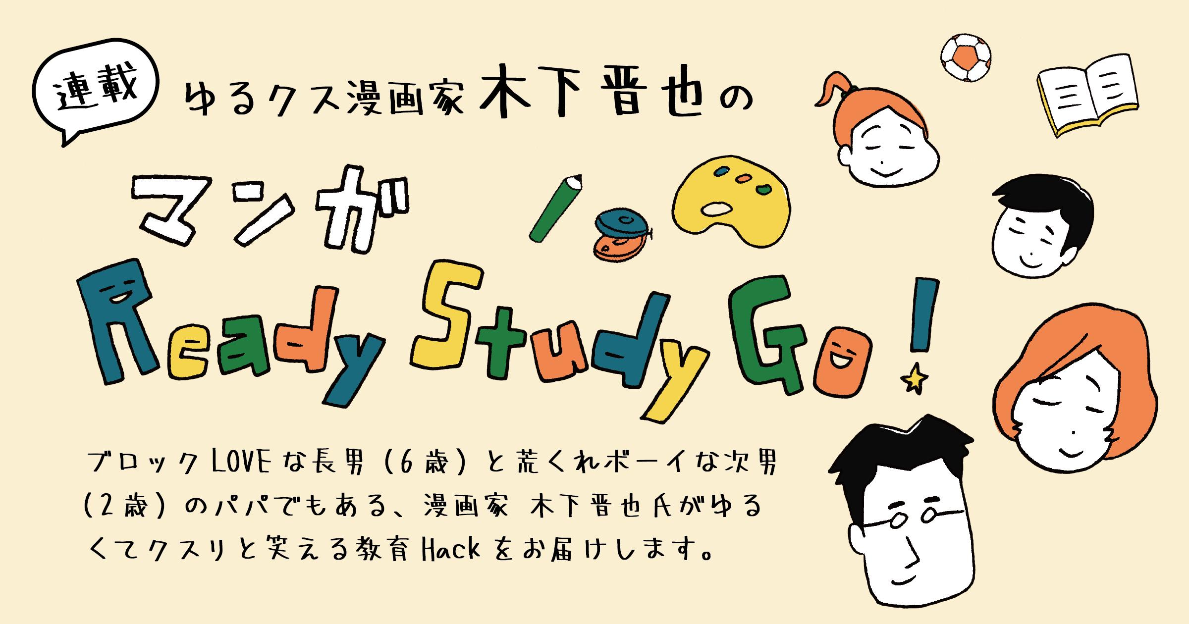 「総合的な身体能力のために☆」ゆるクス漫画家 木下晋也のマンガ Ready Study Go!【第3回】