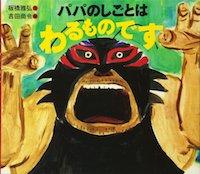 「パパのしごとはわるものです」,岩崎書店