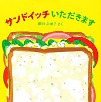 サンドイッチいただきます