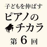 子どもを伸ばすピアノのチカラ第6回アイキャッチ