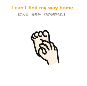 I can't find way home.