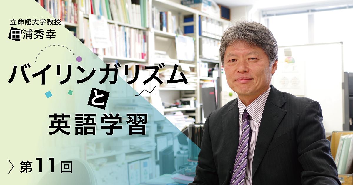 【田浦教授インタビュー 第11回】英語力は2つのスキルに分けられる? 過去、現在、そして未来の英語教育