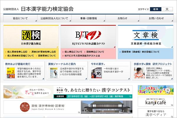 日本漢字能力検定Webサイト