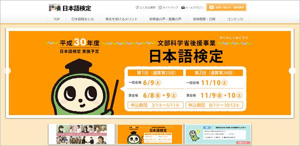 日本語検定Webサイト