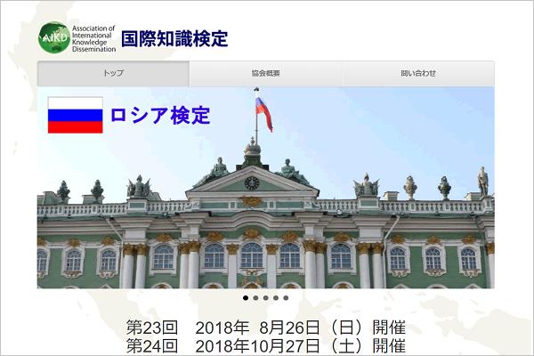 国際知識検定Webサイト