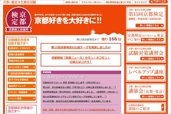 京都検定Webサイト