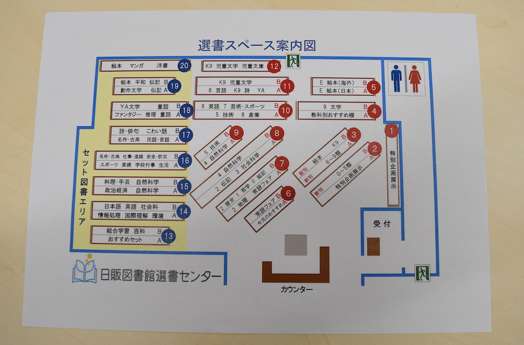 日販図書館選書センターの案内図