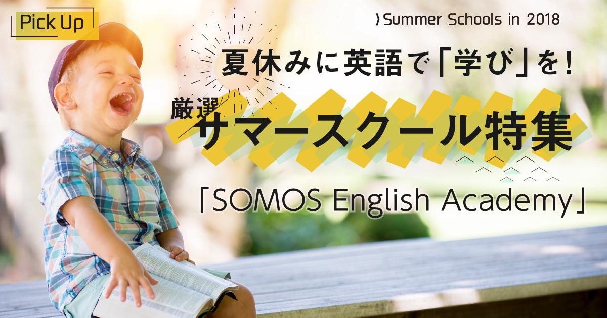 「大使館訪問」「プログラミング」「デザイン思考」in ENGLISH! SOMOS Summer Camp 2018