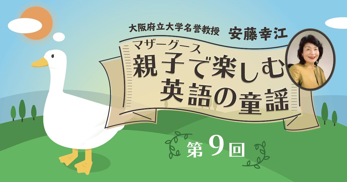 子どもと英語圏の食文化を学ぶのにぴったり! 「食べ物」のマザーグース童謡