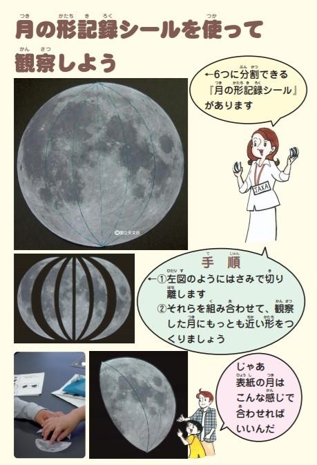 月の形記憶シール
