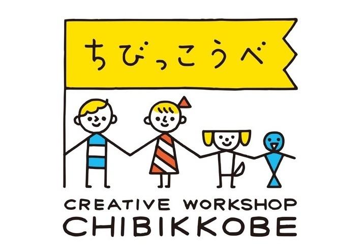 子どもの創造力を育てる「ちびっこうべ」2