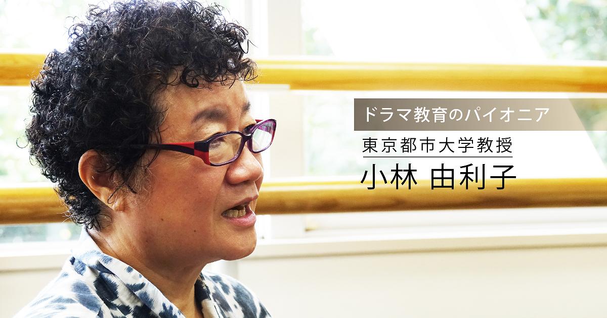 日本でもじわじわ広がる「ドラマ教育」ってなに?――「ドラマ教育」によって伸びる子どもたちの力とは