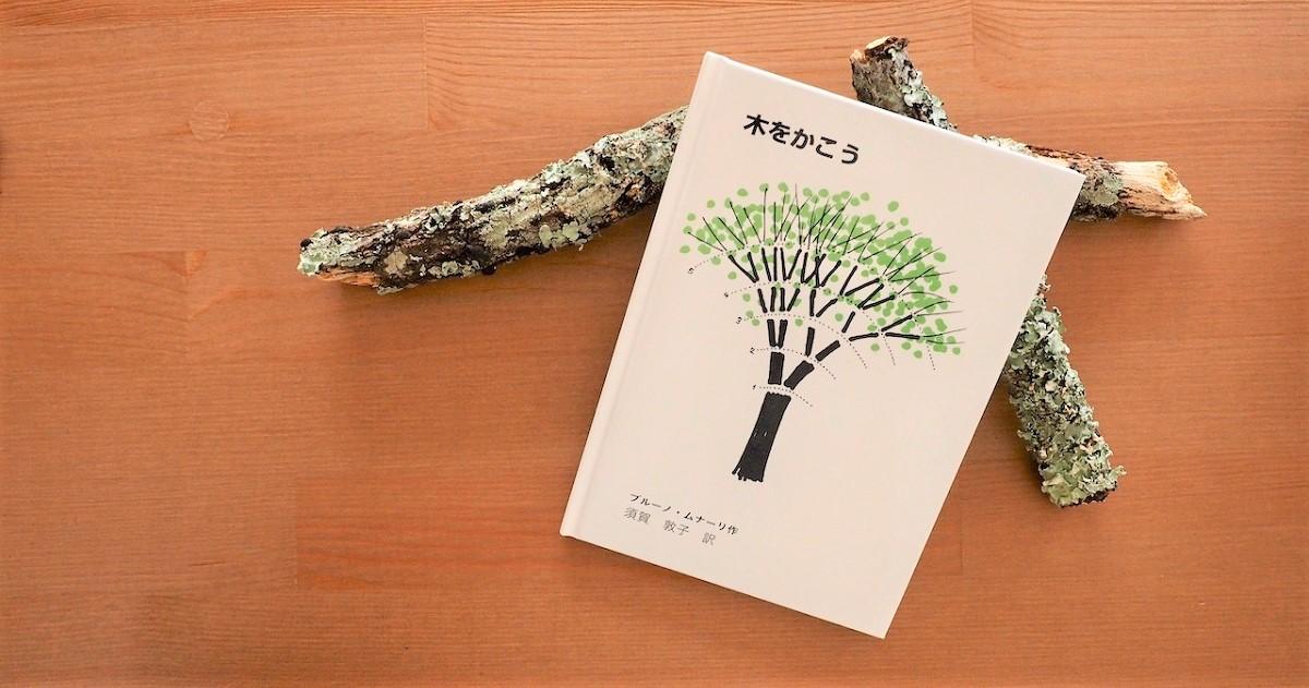 素直な感性を持っているうちに読んでほしい! 感度の高い名作絵本4選【ブルーノ・ムナーリ】