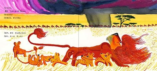 ライオンのお父さんが子どもたちを連れて散歩