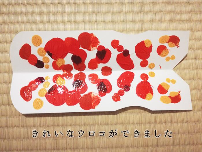 デカルコマニーの過程。紙を半分に折って開くと、ウロコのような模様ができていた
