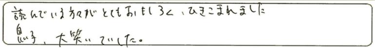 国語力を育てる絵本よみきかせ会 ハロウィンver. を開催しました♪19