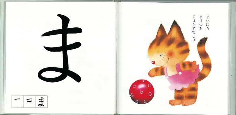 人気絵本作家いもとようこさんの「あいうえおシリーズ」3