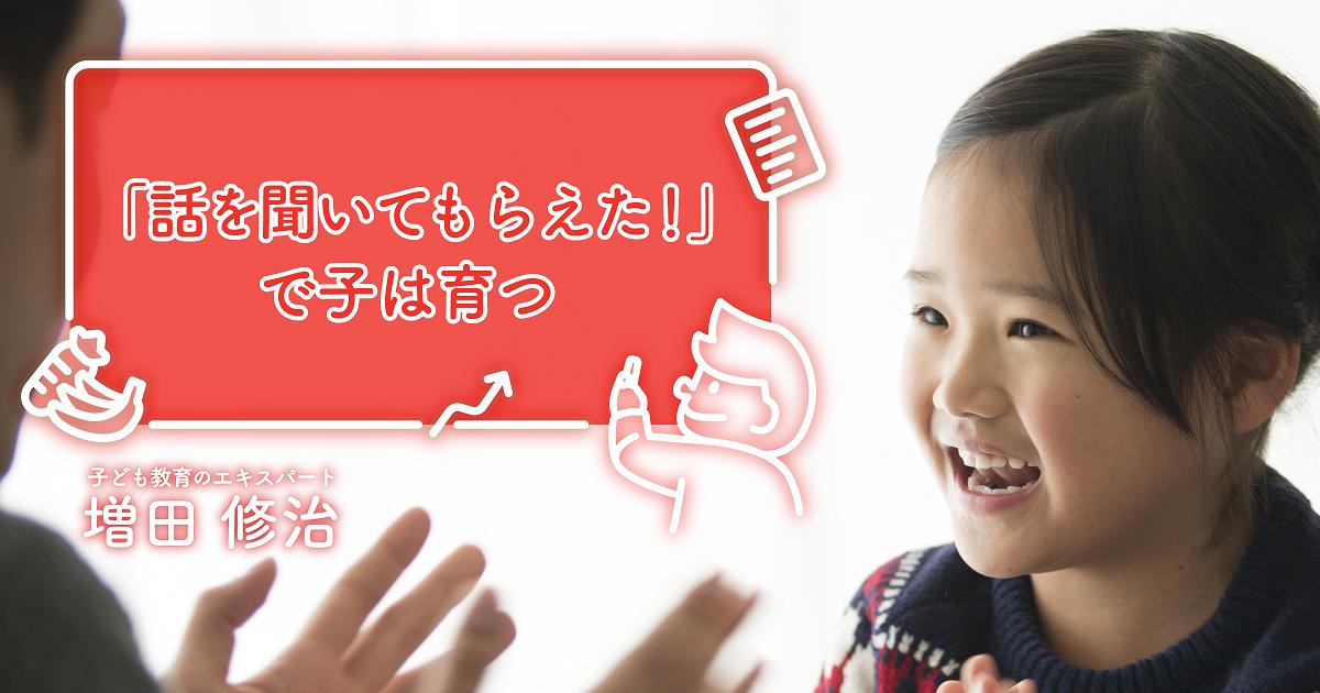 子どもの自己表現力を伸ばし、自己肯定感を高める「親子コミュニケーション」