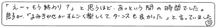 【満員御礼! クリスマス絵本よみきかせ会開催レポート】22
