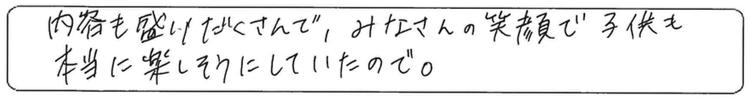 【満員御礼! クリスマス絵本よみきかせ会開催レポート】23