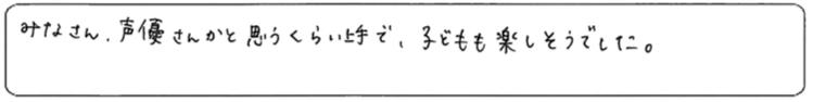 【満員御礼! クリスマス絵本よみきかせ会開催レポート】24