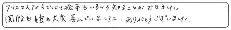 【満員御礼! クリスマス絵本よみきかせ会開催レポート】25