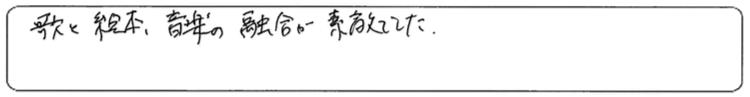 【満員御礼! クリスマス絵本よみきかせ会開催レポート】26