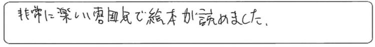 【満員御礼! クリスマス絵本よみきかせ会開催レポート】27