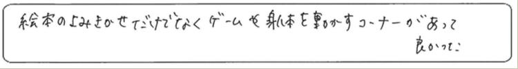 【満員御礼! クリスマス絵本よみきかせ会開催レポート】28